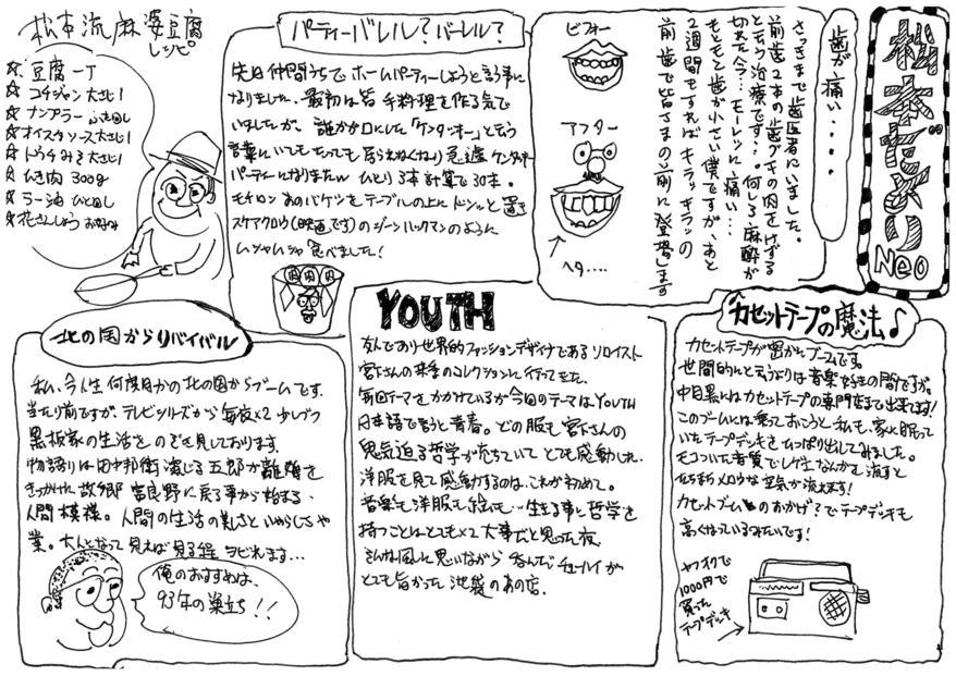 【会員限定 松本だより】vol.6