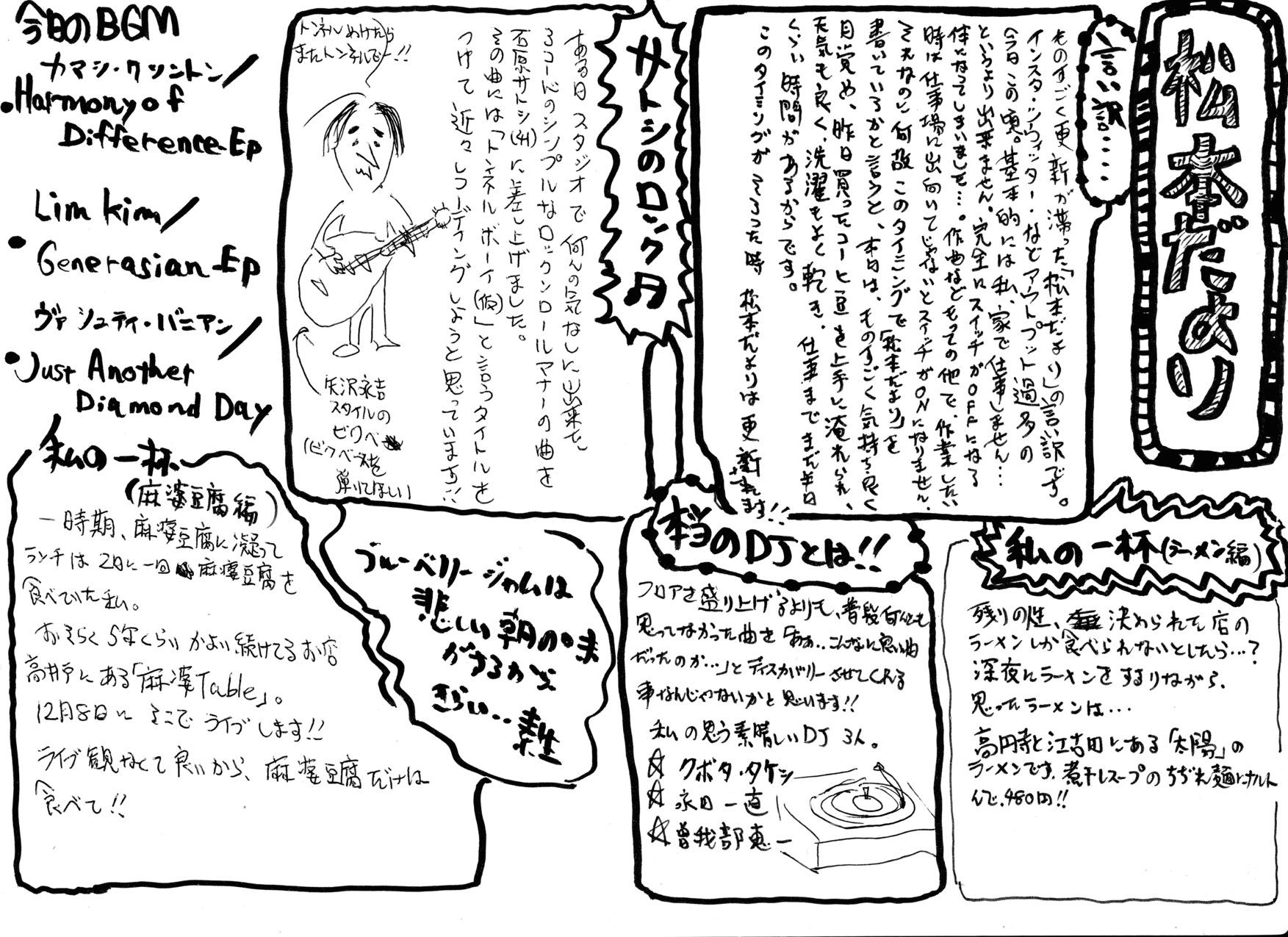 【会員限定 松本だより vol.11】