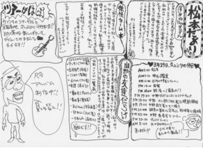 【会員限定 松本だより】vol.7