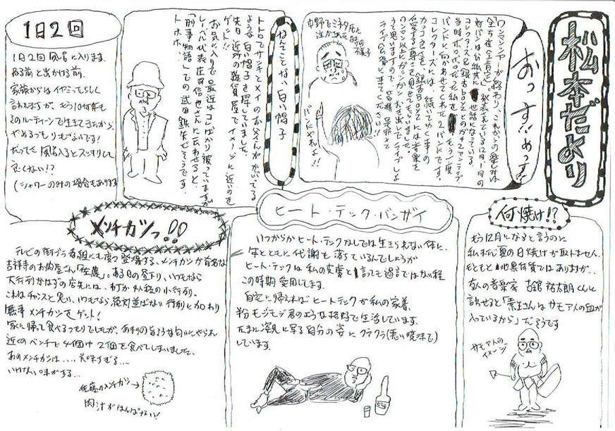 【会員限定 松本だより】vol.8