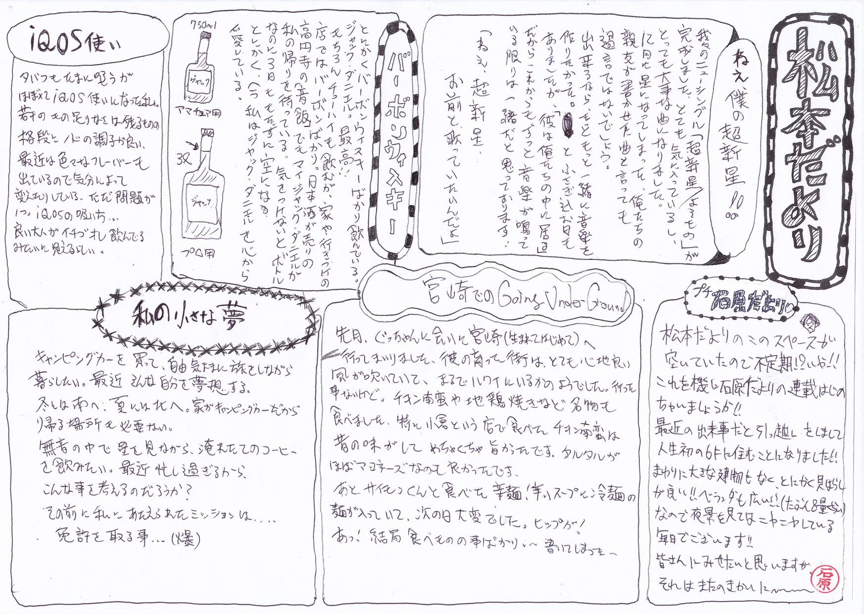 【会員限定 松本だよりvol.9】