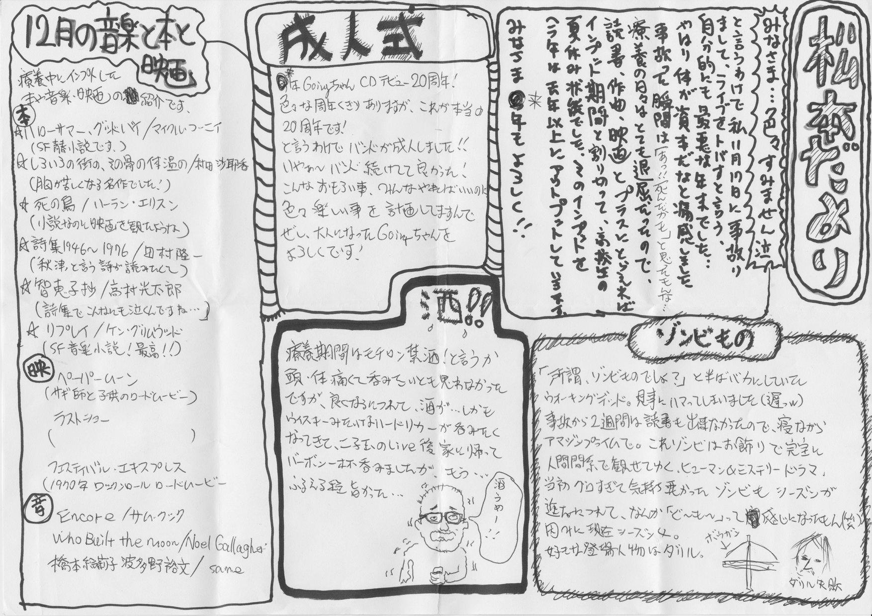 【会員限定 松本だより vol.10】