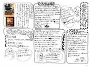 【会員限定 松本だより】vol.2