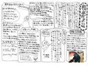 【会員限定 松本だより】vol.3