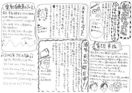 【会員限定 松本だより】vol.4